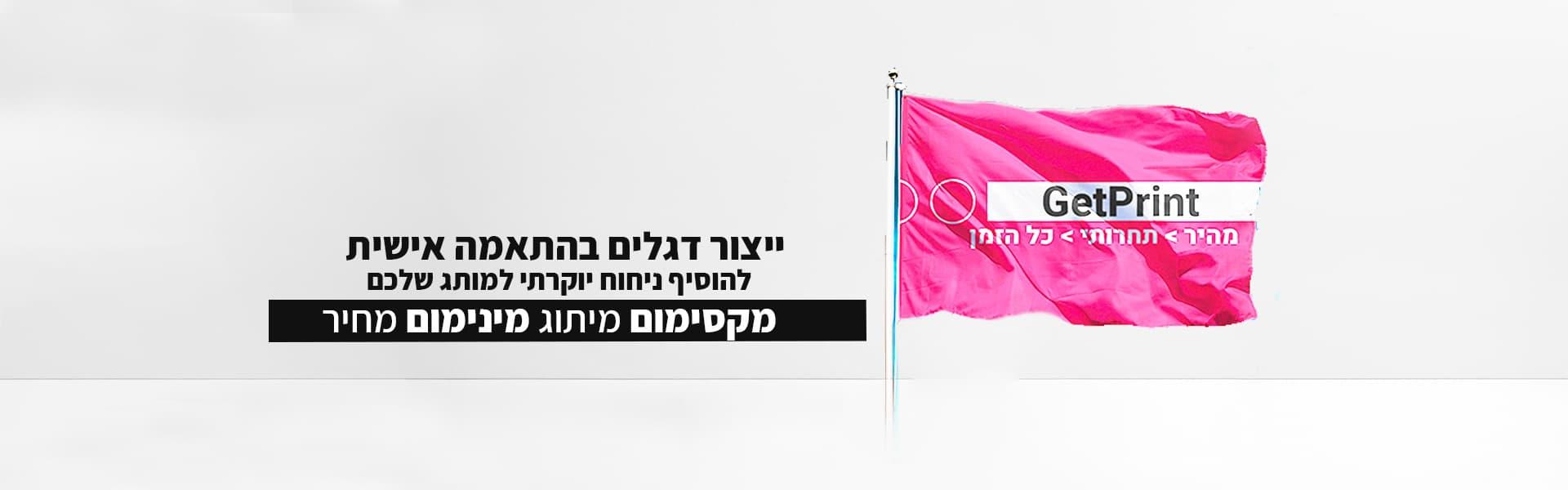 ייצור-דגלים-ממותגים- גט פרינט Get Print