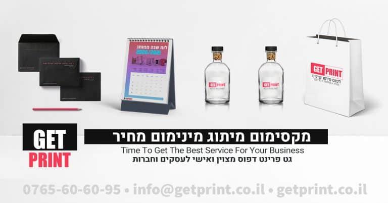 גט פרינט - בית דפוס אישי מנצח לעסקים וחברות Get Print