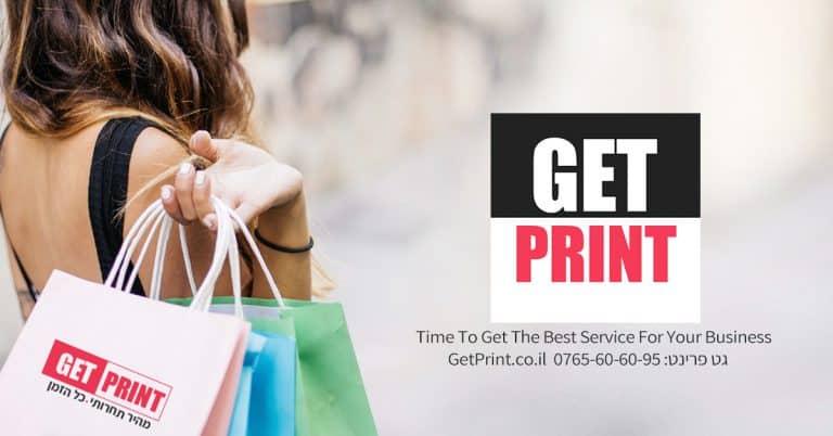 גט פרינט דפוס מצוין לעסקים Get Print