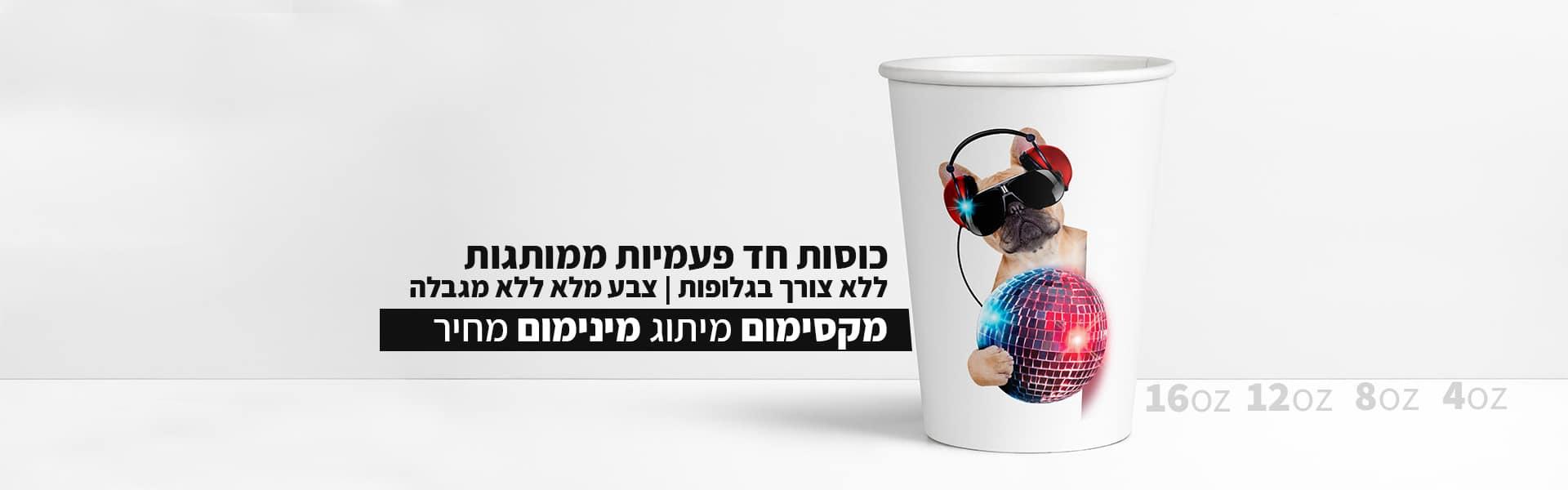 גט פרינט - כוסות חד פעמיות ממותגות - דפוס לעסקים Get Print