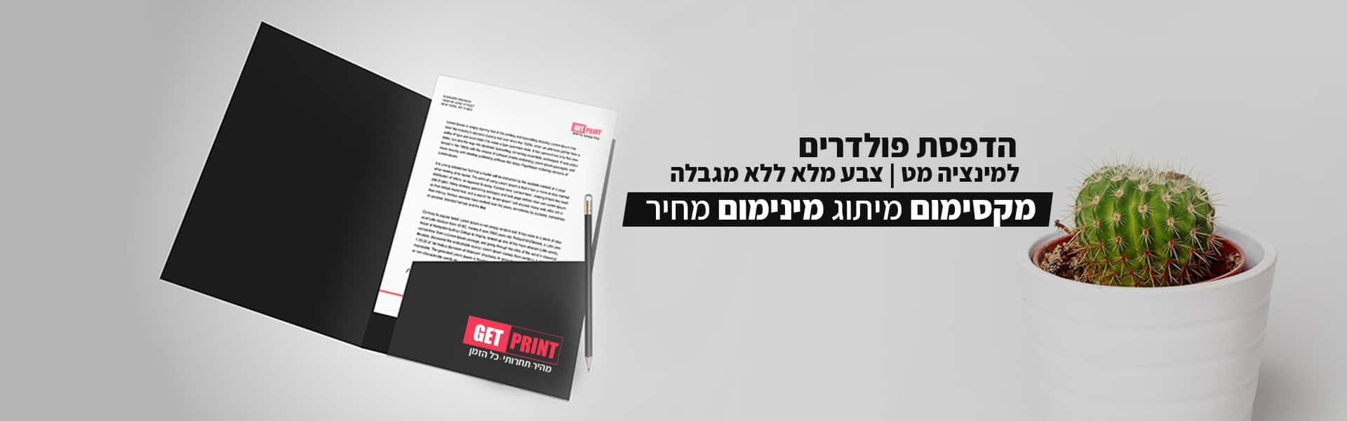 הדפסת פולדרים גט פרינט דפוס לעסקים Get Print