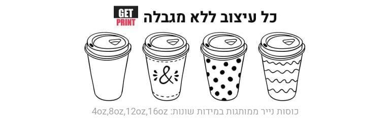 כוסות נייר קפה מעוצבות