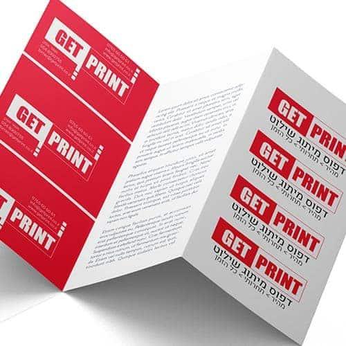 הדפסת פליירים, פלאיירים, ברושרים, A5, דו