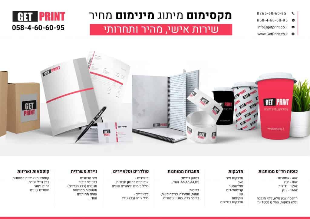 גט פרינט   שירותי דפוס והפקות דפוס לעסקים וחברות GET PRINT