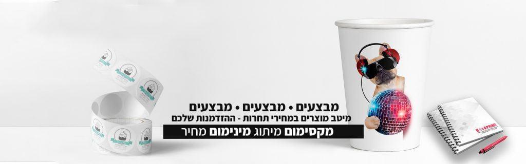 אריזות גמישות - דויפק - בית דפוס לעסקים גט פרינט