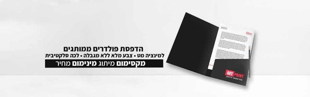 הדפסת פולדרים - גט פרינט דפוס לעסקים