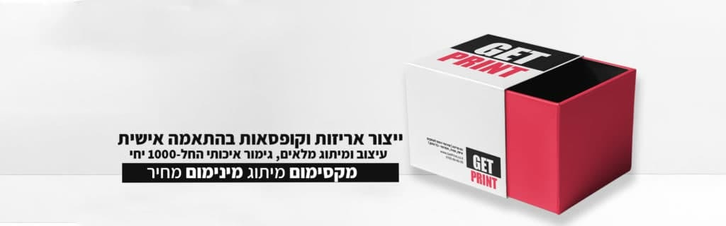 ייצור אריזות קופסאות קרטון ממותגות מעוצבות