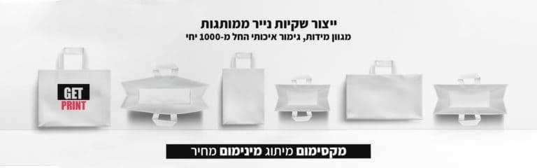ייצור-שקיות-נייר-ממותגות גט פרינט