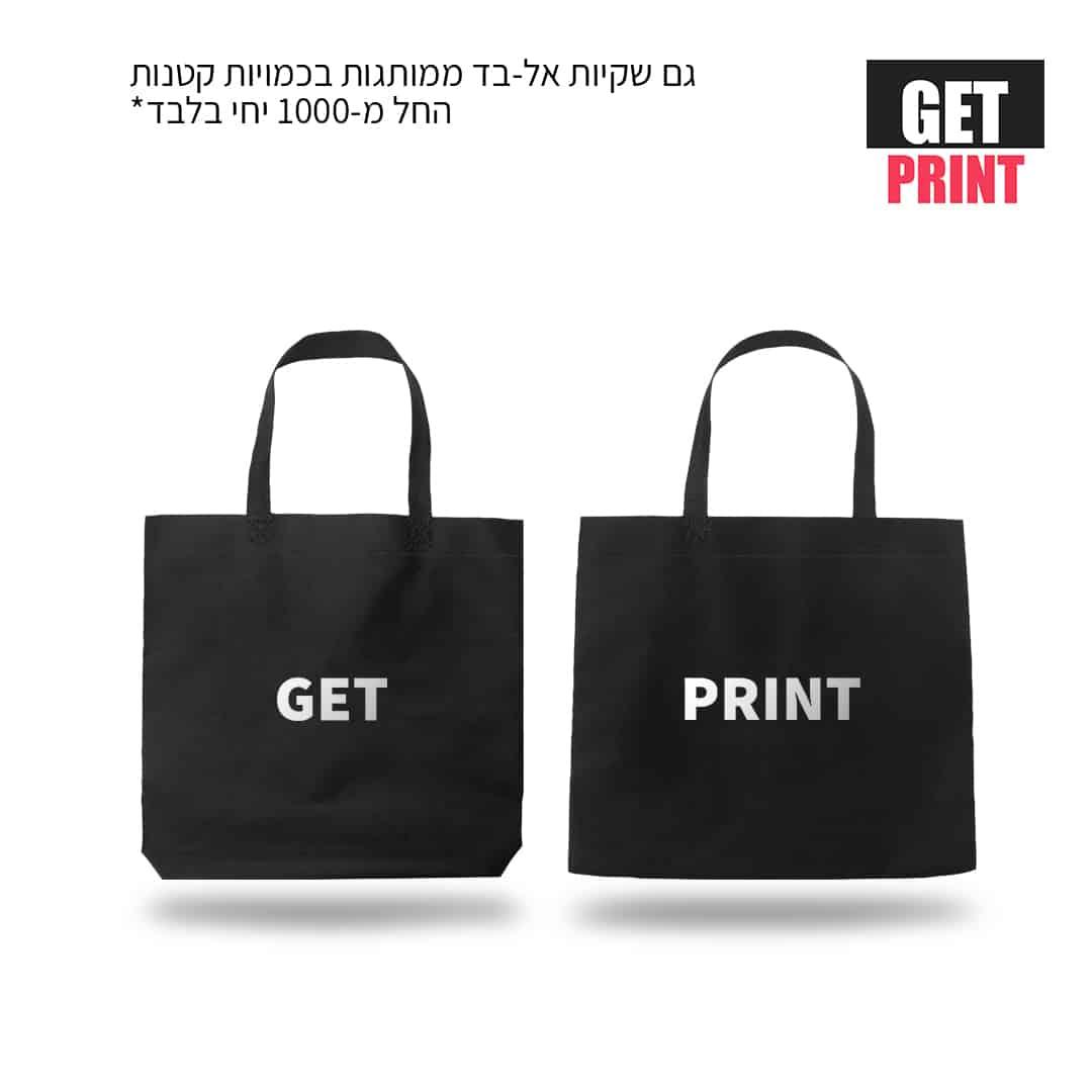 שקיות-ממותגות-אלבד-עלבד-א-בד-על-בד-גט-פרינט-דפוס-לעסקים-get-print