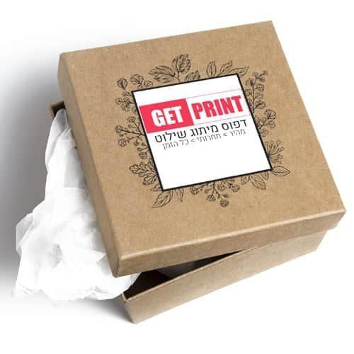 קופסאות ממותגות, אריזות בכמויות קטנות,אריזות וקופסאות בהתאמה אישית