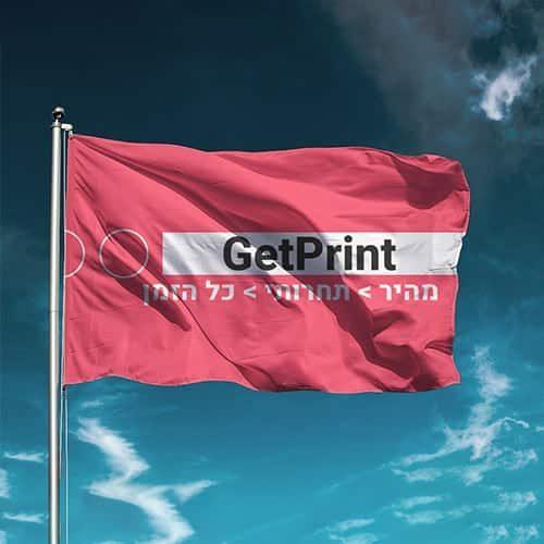 הדפסת דגלים, ייצור דגלים, הדפסה על בדים, שמשוניות, שמעונית עם טבעות, שמשונית עם לולאות